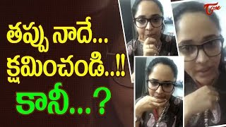 Anchor Anasuya Apologizes, But | TeluguOne - TELUGUONE