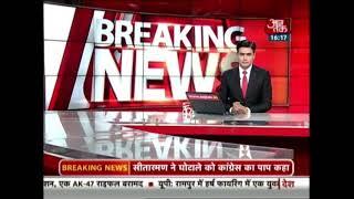 निर्मला सीतारमण ने बताया Nirav-PNB घोटाले को कांग्रेस का पाप - AAJTAKTV