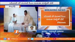 CM Chandrababu naidu Meets Mamata Banerjee In Delhi | iNews - INEWS