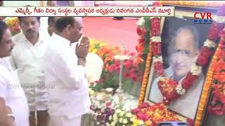 Gitam founder MVVS Murthy Commemorative assembly In waltair  | Visakhapatnam | CVR NEWS - CVRNEWSOFFICIAL