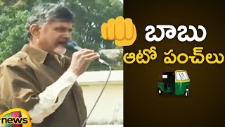 CM Chandrababu Naidu Takes Historic Decision To Waive Life Tax For Auto Drivers | Mango News - MANGONEWS