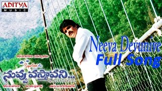 Neeva Devunive Full Song ll Nuvvu Vasthavani Movie ll Nagarjuna, Simran - ADITYAMUSIC