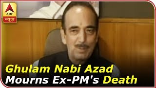 Ghulam Nabi Azad: I will always remember Atal Ji as a opposition leader who always attende - ABPNEWSTV