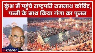 Kumbh 2019 | राष्ट्रपति राम नाथ कोविंद पहुंचे प्रयागराज, CM योगी और राज्यपाल ने किया स्वागत - ITVNEWSINDIA