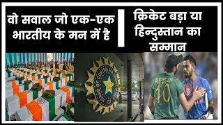 India vs Pakistan at ICC World Cup 2019 - क्या देश के सम्मान से बड़ा है क्रिकेट ? - ITVNEWSINDIA
