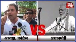 Rafale पर Rahul Gandhi और PM Modi में कपडा फाड़ पॉलिटिक्स, शब्दों की सभी मर्यादा पार | खबरदार - AAJTAKTV