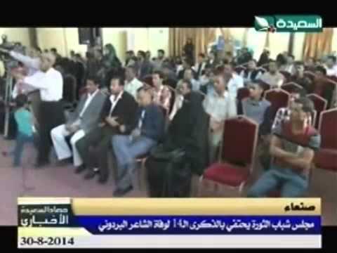 حصاد السعيدة 30-8-2014م - مجلس شباب الثورة يحتفي بالذكرى ال 14 لوفاة الشاعر البردوني