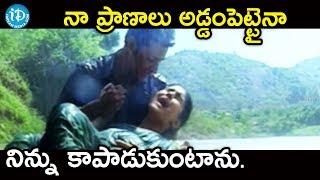 నా ప్రాణాలు అడ్డంపెట్టైనా నిన్ను కాపాడుకుంటాను - Arjun Movie Scenes || Mahesh Babu - IDREAMMOVIES