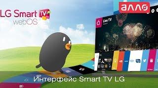 Интерфейс Smart TV от LG