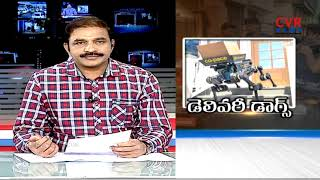 డెలివరీ డాగ్స్ | Next delivery man could be a Robotic Dog | CVR News - CVRNEWSOFFICIAL