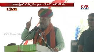 BJP President Amit shah speech in Pali, Rajasthan | CVR News - CVRNEWSOFFICIAL