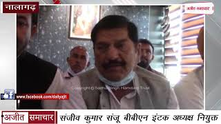 video : संजीव कुमार संजू BBN INTUC के President नियुक्त