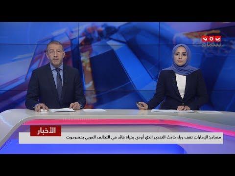 اخر الاخبار | 19 - 09 - 2019 | تقديم مروه السوادي وهشام جابر | يمن شباب