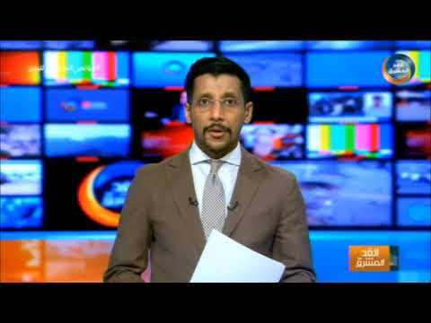 موجز أخبار الثامنة مساءً | السعودية والإمارات تتبرعان بمبلغ 6.5 مليار دولار لليمن (2 يونيو)