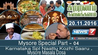 Karnataka Spl Naattu Kozhi Saaru , Mysore Masala Dosa in Mysore spl | Sutralam Suvaikalam | News7 Tamil