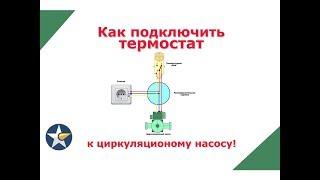 Как подключить термостат на циркуляционный насос?