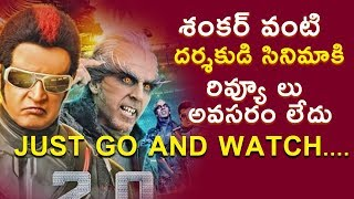 2.0 Movie Telugu Review | 2.O Latest Telugu Review | Rajinikanth Robo 2 Review | TVNXT Hotshot - MUSTHMASALA