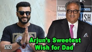 Arjun's Sweetest Wish for Dad Boney Kapoor on his 63rd B'day - IANSLIVE