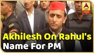 Akhilesh Yadav does not support Rahul Gandhi's name for PM   Fatafat - ABPNEWSTV