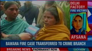 Bawana Plastic Factory Fire case transferred to the crime branch - NEWSXLIVE
