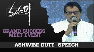 Ashwini Dutt Speech - Maharshi Grand Success Meet Event - DILRAJU