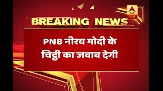 PNB Scam: Investigation agencies to hold meeting over Nirav Modi's letter - ABPNEWSTV
