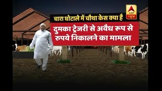 Fodder Scam: Know all about Dumka Treasury Case against RJD Chief Lalu Prasad Yadav - ABPNEWSTV