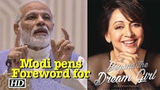 "Modi pens Foreword for ""DREAM GIRL"" BIOGRAPHY - IANSLIVE"