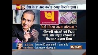 PNB fraud accused Nirav Modi said to have left the country - INDIATV