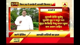 GuruJi with Pawan Sinha: Know at what age you will get success - ABPNEWSTV