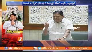 MLA Redya Naik Speech About Speaker Pocharam Srinivas Reddy in Assembly | TS Assembly | iNews - INEWS