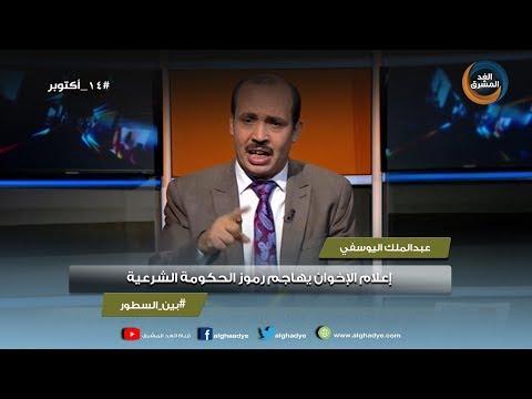 بين السطور | عبد الملك اليوسفي: إعلام الإخوان يهاجم رموز الحكومة الشرعية