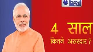 India News Manch: कांग्रेस की सरकार ने देश के साथ छल किया - पियूष गोयल - ITVNEWSINDIA