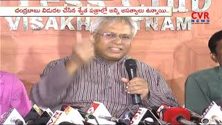 Undavalli Arun Kumar Press Meet on Chandrababu Released White Papers | Visakhapatnam | CVR NEWS - CVRNEWSOFFICIAL