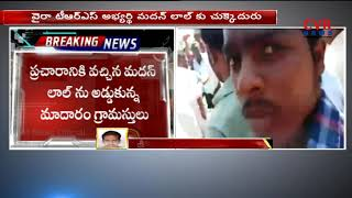 TRS Leader Madhan Lal Face Bad Experience in Madharam | Khammam District | CVR NEWS - CVRNEWSOFFICIAL