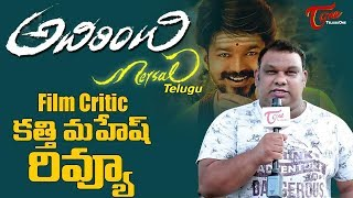 Adirindi (Mersal) Telugu Review | Film Critic Mahesh Katthi Movie Review #AdirindiReview - TELUGUONE