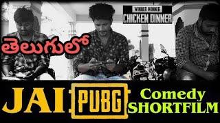 Mama Pubg Adudham Comedy Shortfilm||Telugu Hidden Facts ||Ravikiran Sharma - YOUTUBE
