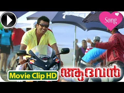 Aadhvan | Malayalam Movie 2013 | Song  Damakku Damakku [HD]