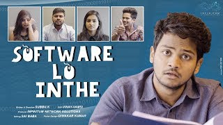 Software lo Inthe | Shanmukh Jaswanth | Mehaboob Dilse - YOUTUBE