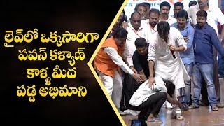 Pawan Kalyan Fan Touches his Feet | Chiranjeevi Birthday Celebrations | IndiaGlitz Telugu - IGTELUGU