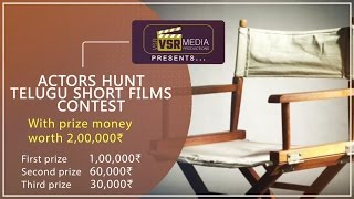 ACTORS HUNT - Telugu Short Films Contest 2017 - VSR MEDIA PRODUCTIONS - YOUTUBE