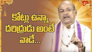 కోట్లు ఉన్నా దరిద్రుడు అంటే వాడే...! | Garikapati Narasimha Rao | TeluguOne - TELUGUONE