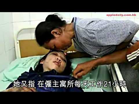 TKI Hongkong Korban Penganiayaan Majikan - Video