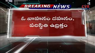Lovers Suicide Attempt In prakasam District | CVR NEWS - CVRNEWSOFFICIAL