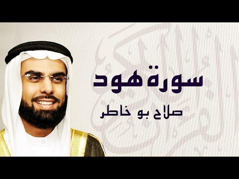 القرآن الكريم بصوت الشيخ صلاح بوخاطر لسورة هود