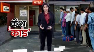 Aapki News: Severe cash crisis in many parts of India as ATMs go dry - ZEENEWS
