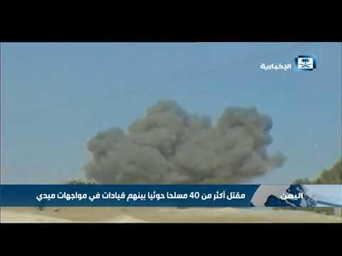 مقتل أكثر من 40 مسلحا حوثيا بينهم قيادات في مواجهات ميدي