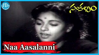 Naa Aasalanni Song || Sankalpam Classic Movie Songs || Susarla Dakshina Murthy Songs - IDREAMMOVIES