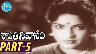 Shanti Nivasam Full Movie Part 5 || ANR, Rajasulochana || C S Rao || Ghantasala Venkateswara Rao - IDREAMMOVIES