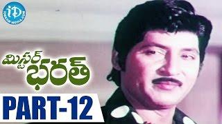Mr Bharath Movie Part 12 || Sobhan Babu, Suhasini, Sharada || Raja Chandra || Ilayaraja - IDREAMMOVIES